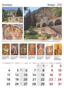 2016 календарь финал_Page_05