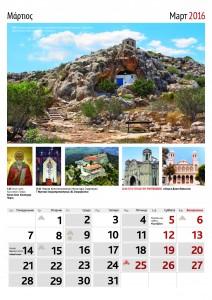 2016 календарь финал_Page_10