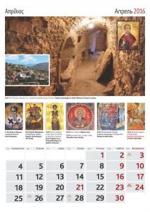 2016 календарь финал_Page_13
