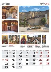 2016 календарь финал_Page_19