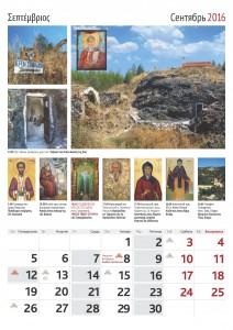 2016 календарь финал_Page_20