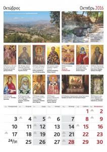 2016 календарь финал_Page_21