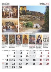 2016 календарь финал_Page_22