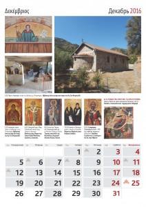 2016 календарь финал_Page_23