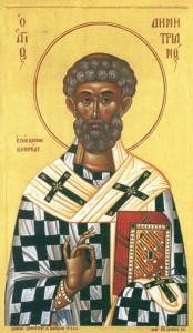 Agios Dimitrianos icon !